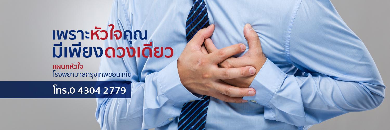 แผนกหัวใจ โรงพยาบาลกรุงเทพขอนแก่น